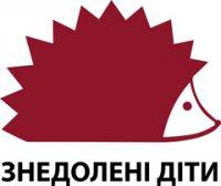 """Всеукраинский благотворительный фонд """"Обездоленные дети"""""""