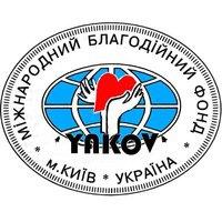 """Международный благотворительный фонд """"Яков"""""""