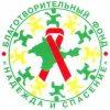 Благотворительный фонд «Надежда и спасение» отзывы