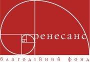 """Благотворительный фонд """"Ренессанс"""""""