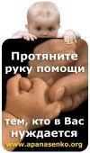 Благотворительный Фонд Игоря Апанасенко
