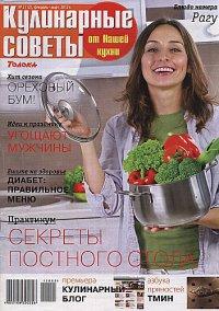 """Журнал Кухня - """"Кулинарные советы"""""""