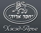 """""""Хэсэд-Арье"""" - Всеукраинский еврейский благотворительный фонд"""
