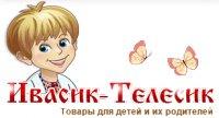 Детский магазин Ивасик-Телесик