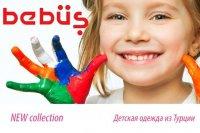 Детская одежда Bebus