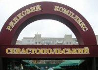 Рынок Севастопольский