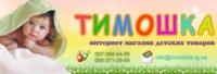 Интернет-магазин Тимошка