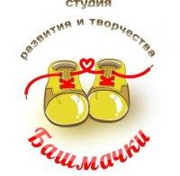 "Студия развития и творчества ""Башмачки"""