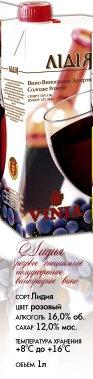 Вино Украины Розовое Десертное ТМ Vinia