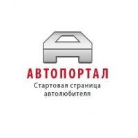 АвтоПортал (AutoPortal.ua)