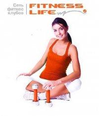 Фитнес клуб Fitness Life