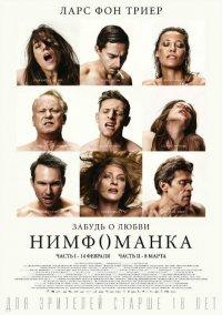 Нимфоманка: Часть 2 (2014)
