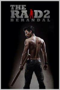 Рейд 2 (2014)