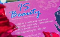 Салон красоты IS Beauty