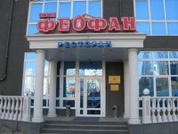 "Ресторан ""Пан Феофан"""