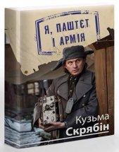 """""""Я, Паштєт і Армія"""", Кузьма Скрябін"""