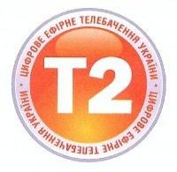Т2 - цифровое телевидение