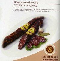 Колбаса сырокопченая ТМ Харьківський м`ясокомбінат - Брауншвейська