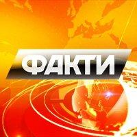 """""""Факты"""" на ICTV"""