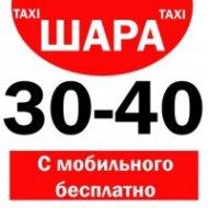 Такси Shara
