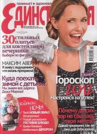 """Журнал  Женский - """"Единственная Мини"""""""