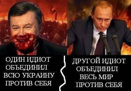 Янукович Виктор Федорович -