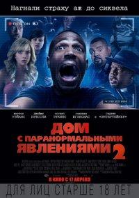 """Фильм """"Дом с паранормальными явлениями 2"""""""