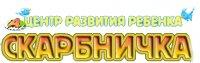 """Центр развития ребенка """"Скарбничка"""""""