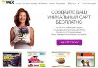 Конструктор сайтов wix.com