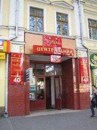 """Гостиница """"Центральная"""" в Одессе"""