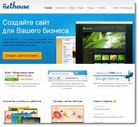 Бесплатное создание сайтов Nethouse.ua