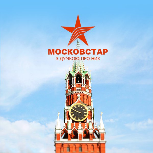 Киевстар (Kyivstar) -