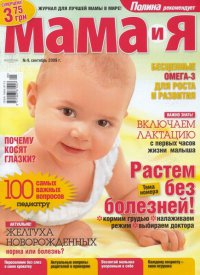 """Журнал Семья - """"Полина Мама и я"""""""