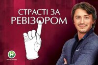 "Пост-шоу ""Страсти по ревизору"""
