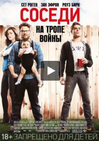 """Фильм """"Соседи на тропе войны"""""""