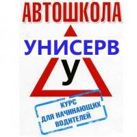 "Автошкола ""Унисерв"""