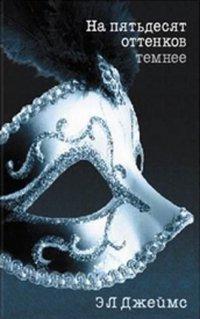 """Книга """"На 50 оттенков темнее"""", Э. Л. Джеймс"""