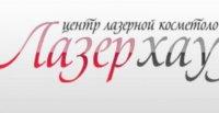 Центр лазерной косметологии Лазерхаус