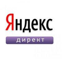 Яндекс директ плюсы и минусы автоброкер для яндекс директ скачать