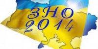 Внешнее независимое оценивание 2014 (ЗНО 2014)