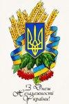 День Независимости Украины отзывы