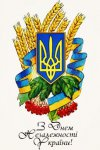 День Независимости Украины відгуки