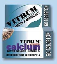 Витрум Кальциум