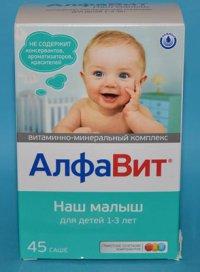 АлфаВит Наш малыш