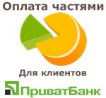 Приватбанк. Оплата частями