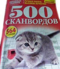 Журнал 500 сканвордов