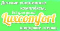 Интернет-магазин Luxcomfort