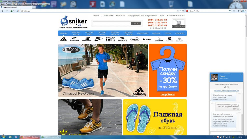 SNIKER.UA -