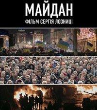 Фильм Майдан