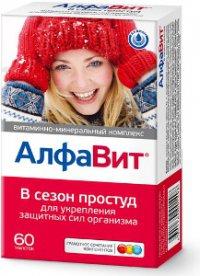 АлфаВит в сезон простуд